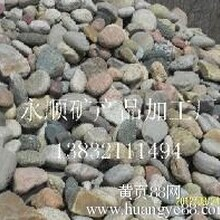 石家庄天然鹅卵石批发,天然鹅卵石多少钱一吨图片