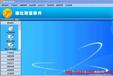 瑞比建陶行业ERP软件您最佳的选择