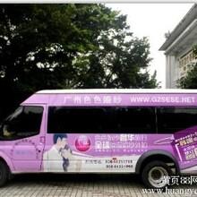 大巴车车身广告安装设计价格