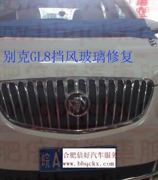 【合肥倍好汽车服务修复别克GL8挡风玻璃裂缝_挡风玻璃修复报价|图高清图片