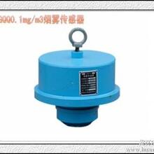 供应德海牌矿用Gqq0.1皮带机烟雾传感器