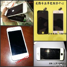 北京苹果手机维修iphone5换屏维修不开机进水自动开关机维修