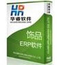 义乌ERP饰品管理软件企业开发公司