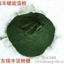 螺旋藻粉厂家供应