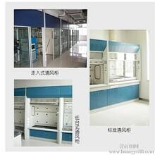 实验室设备和通风柜系列