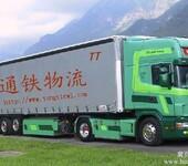 苏州物流快运公司苏州托运运公司苏州货运公司苏州通铁物流有限公司