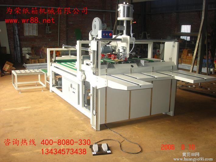 东莞纸箱包装机械-为荣G7-H25半自动糊箱机