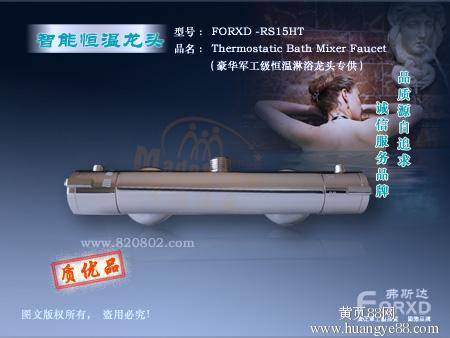 FORXD暗装混水淋浴恒温龙头