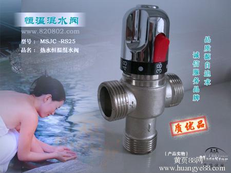1寸淋浴自动调温阀厂家
