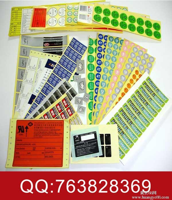 低价印刷各类不干胶标签,价格便宜,欢迎咨询报价