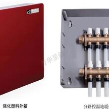 菁华昱创牌:分路控温地暖分集水器