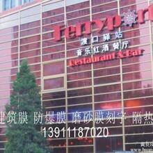 玻璃膜销售施工l39l1l87020隔热膜安全膜