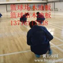 羽毛球防滑减震运动木地板厂家图片