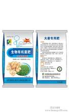 生物有机菌肥大姜抗病有机肥料生物肥料图片