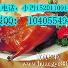 北京烤鸭加盟烤鸭产品让人不禁食指大动