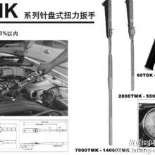 TMK系列针盘式扭力扳手