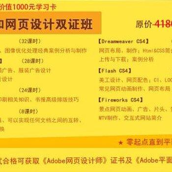 松江Adobe平面设计师v平面培训班,上海平面西海岸广告设计公司图片