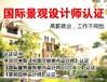 上海园林设计培训学校景观规划师