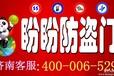 盼盼集团济南分公司主页400-0065298