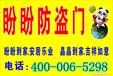 济南一品盼盼防盗门晶晶系列安全门总部400-065298