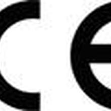 深圳CE认证办理公司