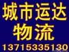 深圳至全国货运物流深圳专线货运丹竹头货运物流深圳货运专线