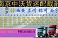 六合到淮安物流公司专线江浦到连云港货运专线运输天天发车物流