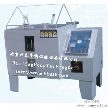 北京HT/YWX-150盐雾试验箱,盐雾腐蚀试验箱厂家价格