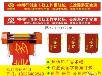 东莞广告条幅横幅锦旗印刷制作-通天晓广告