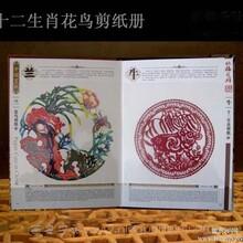 陕西剪纸皮影纪念册西安皮影珍品收藏册10页精装