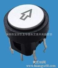 带灯轻触开关6x6镭雕灯帽带电源标识带灯轻触按键开关