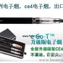 ego电子烟,戒烟电子烟,高档电子烟,ce4电子烟,