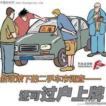 成都汽车过户成都二手车过户成都汽车过户费用成都汽车过户流程