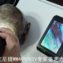 艾尼提古玩字画专业鉴定便携式显微镜WM401PCTV