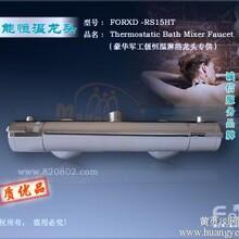 厂家直销DN15智能恒温淋浴龙头