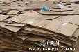 昆山纸板回收昆山书本回收昆山报纸回收昆山废旧回收