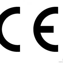 优惠办理摇头灯CE认证图片