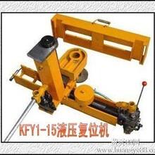 供应德海牌KFY1-15机车复轨器,矿车复位器
