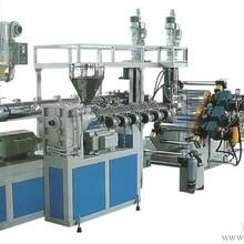 供应ABS片板材机械生产线