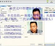 广州智升科世达访客系统供应销售科世达访客系统图片