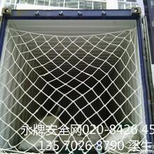 惠州广州白马步云天地出口鞋业货柜防护网集装箱网