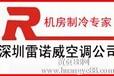 深圳雷诺威精密空调公司档案室精密空调