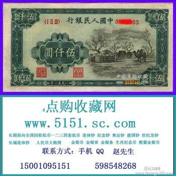 纸币回收价格表2015图牅�(�X�_中国钱币收藏价格表纸币收藏纸币回收