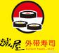 三明日本寿司加盟费
