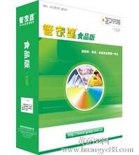 台州管家婆软件食品版软件