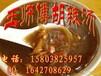 日照学特色风味胡辣汤豆腐脑便宜臭豆腐臭干子送卤水推荐郑州王师傅小吃培训
