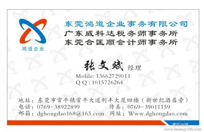 东莞常平代办娱乐许可证教学许可证道路运输许可证办理
