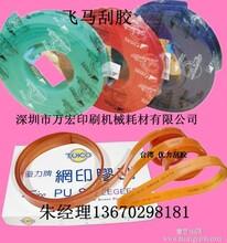 优力刮胶台湾原装进口刮胶耐溶剂刮胶图片