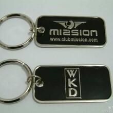 金属钥匙链,金属钥匙牌,五金钥匙扣制作,广州钥匙牌定做