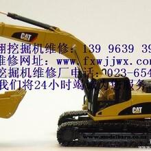 重庆潼南卡特挖掘机维修修理服务中心